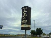 【ツール・ド・東北 2015】3日目(プチ観光)の報告