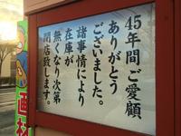 【遂にキクチ画房さん閉店】ミューズのイラストボードが!