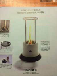 【テーブル暖炉】欲しいか欲しくないかと言えば・・・