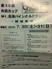 【矢島カップ 2016】今年は7/30(土)・31(日)開催