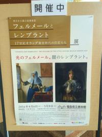 【その1 フェルメールとレンブラント展】福島県立美術館へ行ってきました