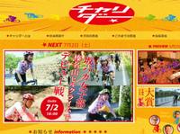【矢島カップにレイザーラモンHG参戦らしい】NHK番組チャリダー収録も?