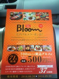 【MyBloom 第4弾】庄内グルメクーポン誌!