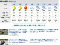 【ソロキャンツー】明日は雨・・・