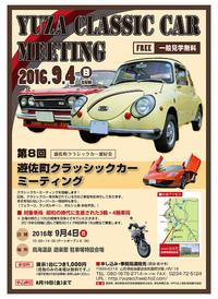 【遊佐町でクラシックカーミーティング開催】昭和のバイク特別枠もあるらしい
