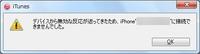 【iPhone】iOS10.02へアップデートしたらUSB認識しなくなった