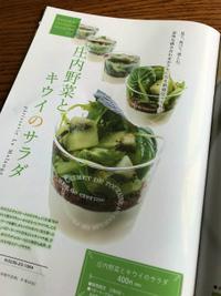 【ブルーム 庄内野菜とキウイのサラダ】見た目も綺麗なスイーツでした