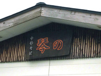 【琴の】鶴岡の人気ラーメン店