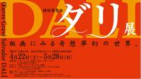 【ダリ展4/22~5/28】鶴岡アートフォーラムにて