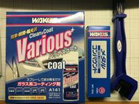 【WAKOSケミカル購入】ロードバイクにも使える製品