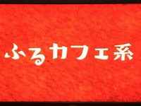 【ふるカフェ系】ハルさんの休日