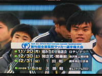 【祝!羽黒高校】全国高校サッカー県予選突破