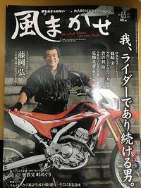 【風まかせ】大人のバイクライフマガジン