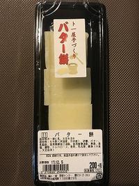 【バター餅】ずっと気になっていた酒田ト一屋さん手作り逸品