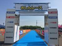 【おしんレース 2016】始まりまーす