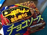 焼きそばに★チョコソース