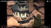 【昭和30年代】山形市広報フィルム(その2)