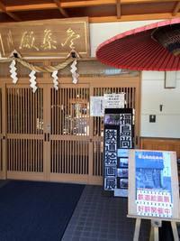 福島尚鉄道絵画展(寒河江八幡宮)