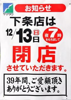 ヤマザワ下条店【閉店】