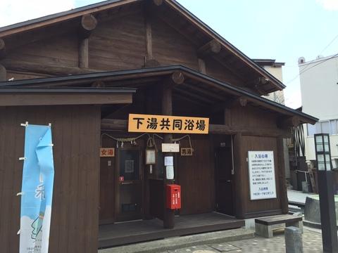 地蔵山頂駅&蔵王温泉街