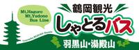 羽黒山←→湯殿山