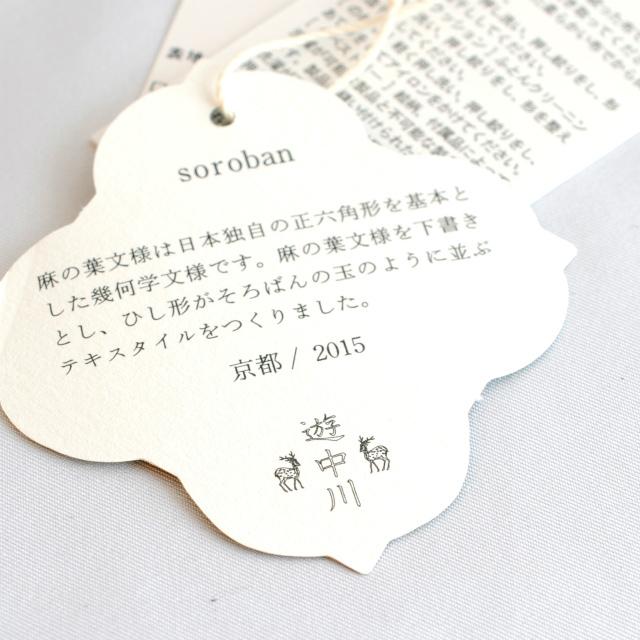 """遊中川 """"そろばん""""シリーズ"""