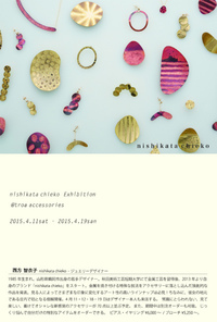 《nishikata chieko Exhibition》のご案内。
