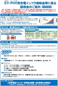 EV・PHV用充電インフラ補助金等に係る説明会の開催について(ご案内)