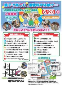 6月28日は環境科学研究センターへ(*・ω・)ノョ