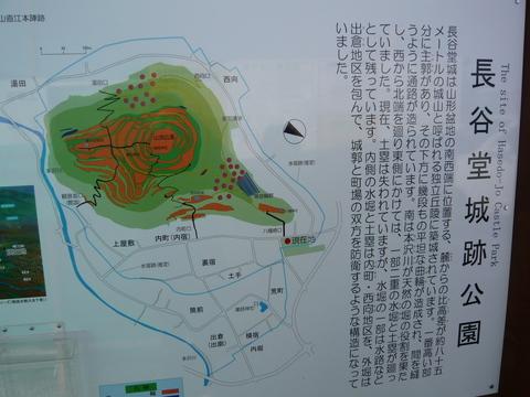 【天地人】長谷堂城跡