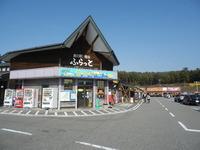 ふらっと(道の駅鳥海)