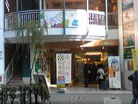 おいしい山形プラザ(東京)