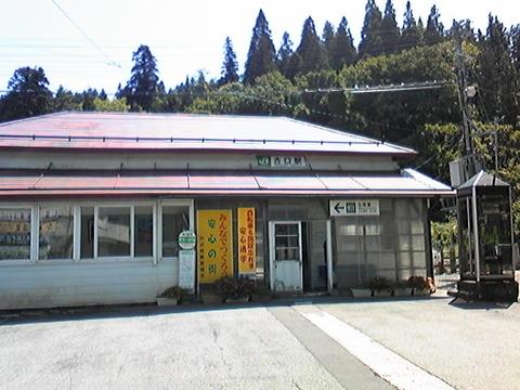 戸沢村役場、古口駅