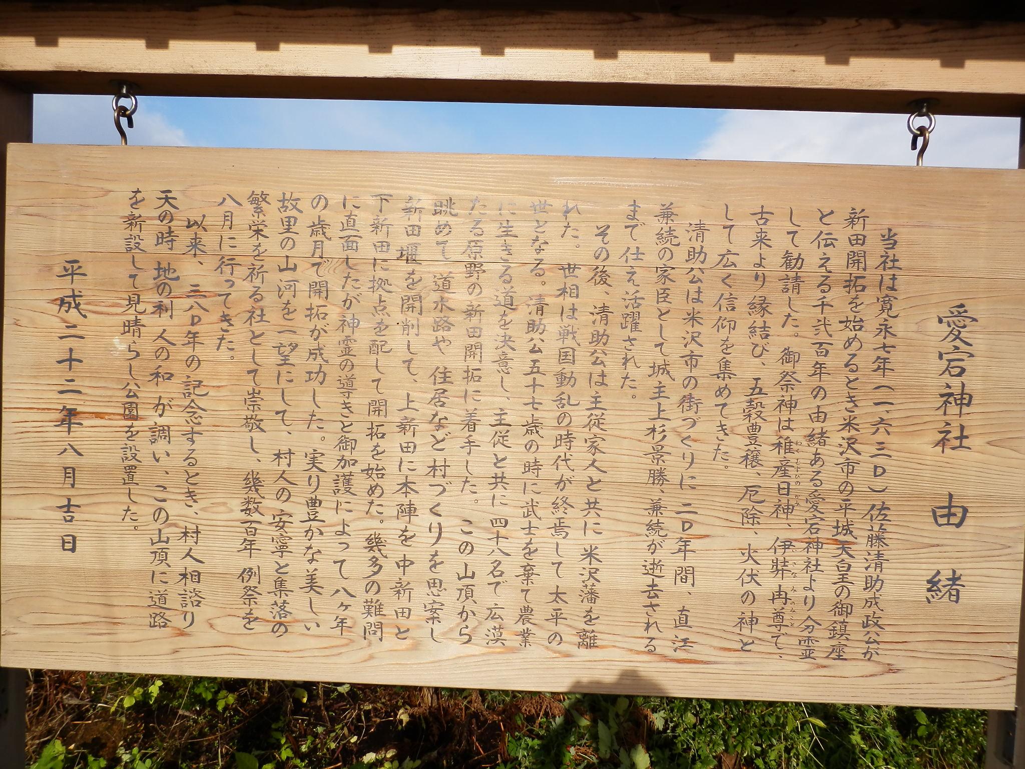 平野山(愛宕神社)