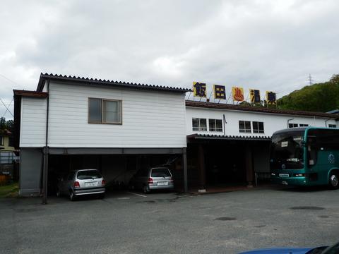 ドリームランド(飯田温泉)