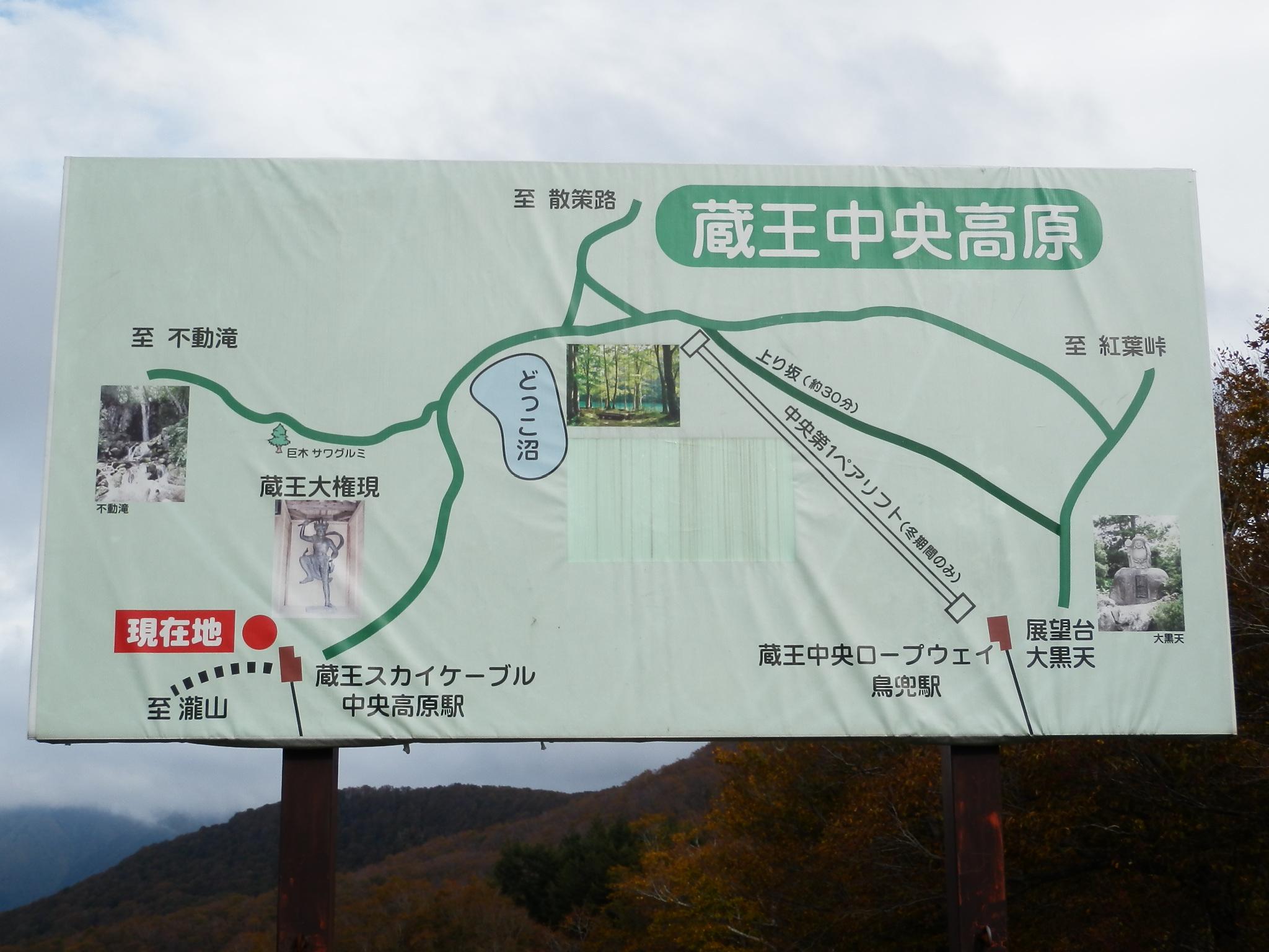ドッコ沼・不動滝