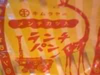 ☆木村屋のランチコッペ☆