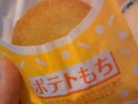 ☆ポテトもち☆