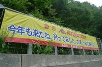 FUJI ROCK FESTIVAL'13 -DAY 0-