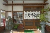 丸竹食堂!