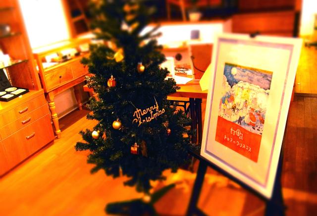 トロアのクリスマス 2013