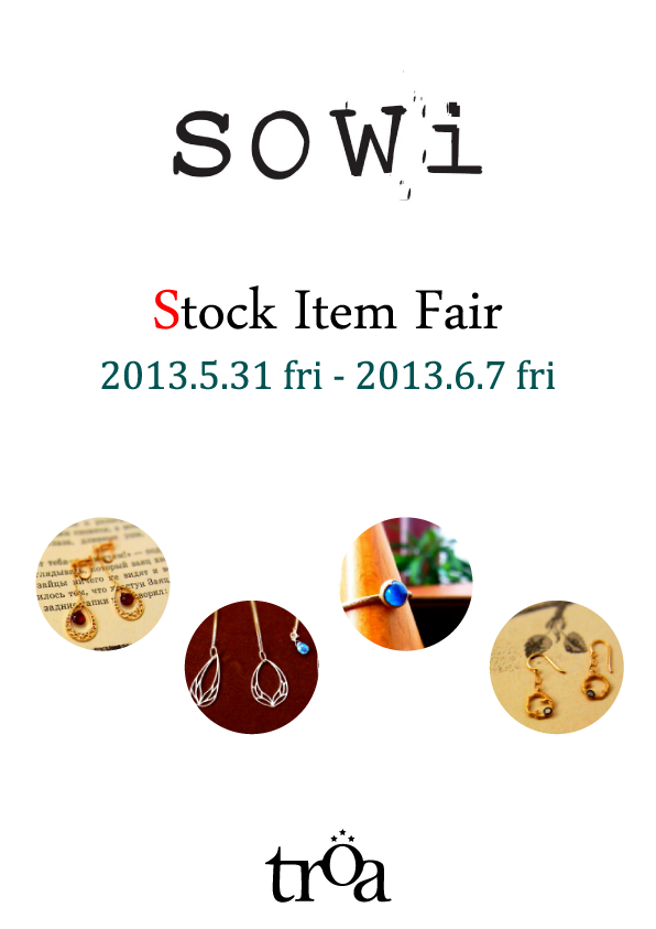 sowi フェアアイテムのご紹介 -3