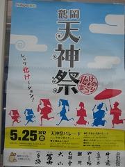 今日は鶴岡の天神祭