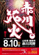今日は赤川花火大会だぜぇ