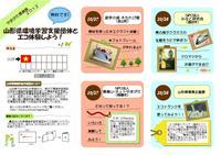 やまがた環境展2012開催迫る!