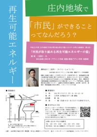 「再生可能エネルギー勉強会」「木質バイオマス研修会」開催!