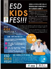 山形県の取組みを世界へ!『ESD KIDS FES!』募集中
