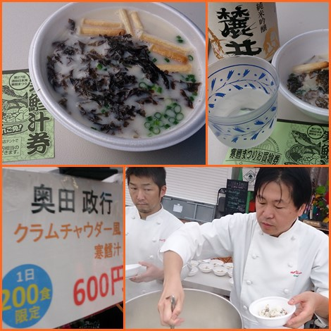 酒田日本海寒鱈まつり・どんがら汁・寒鱈汁・奥田シェフ・肉もち