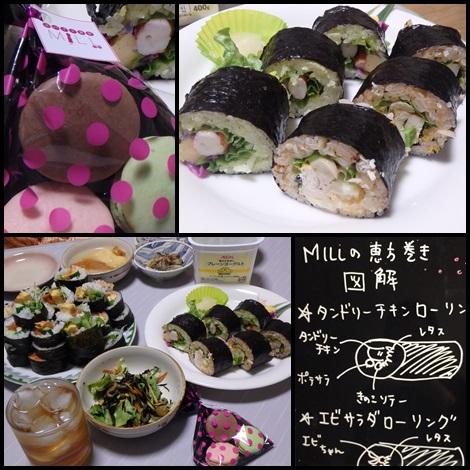 恵方巻・スパイス食堂MILL