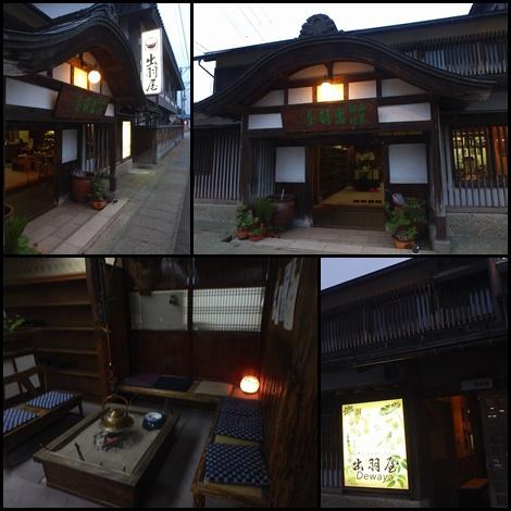 月山山菜そば・ハット・山菜料理 出羽屋・西川町